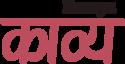 Kaavya Logo